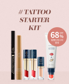 Tattoo Starter Kit (Lip Hand Master Free)